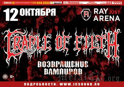 2014.10.12 - CRADLE OF FILTH