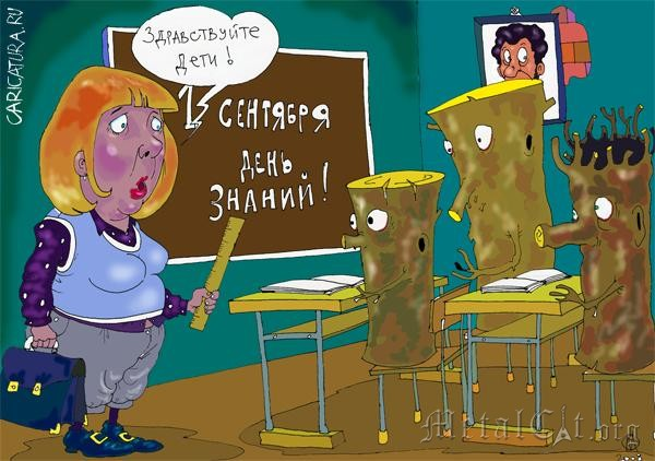 Тема дня. День знаний или back to school