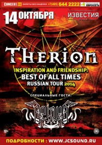 2014.10.14 - THERION + Аркона