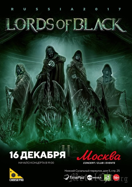 2017.12.16 - Lords Of Black – Москва, клуб Москва