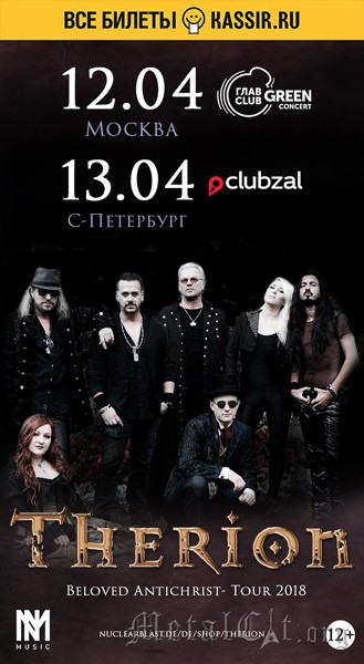 2018.04.12 – Therion – Москва, ГлавClub Green Concert
